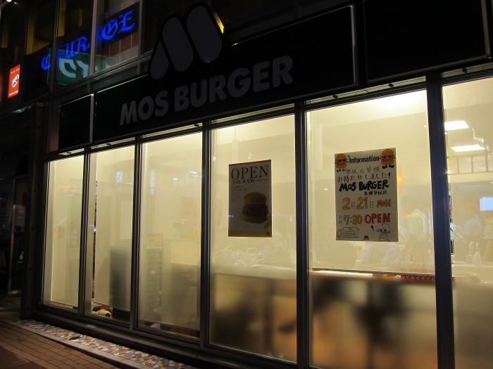 モスバーガー 札幌琴似店